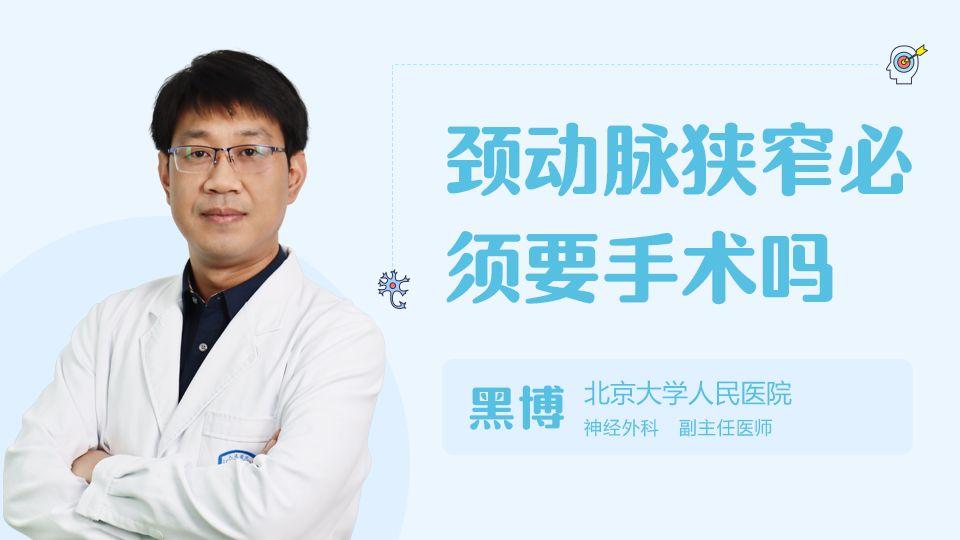 颈动脉狭窄必须要手术吗