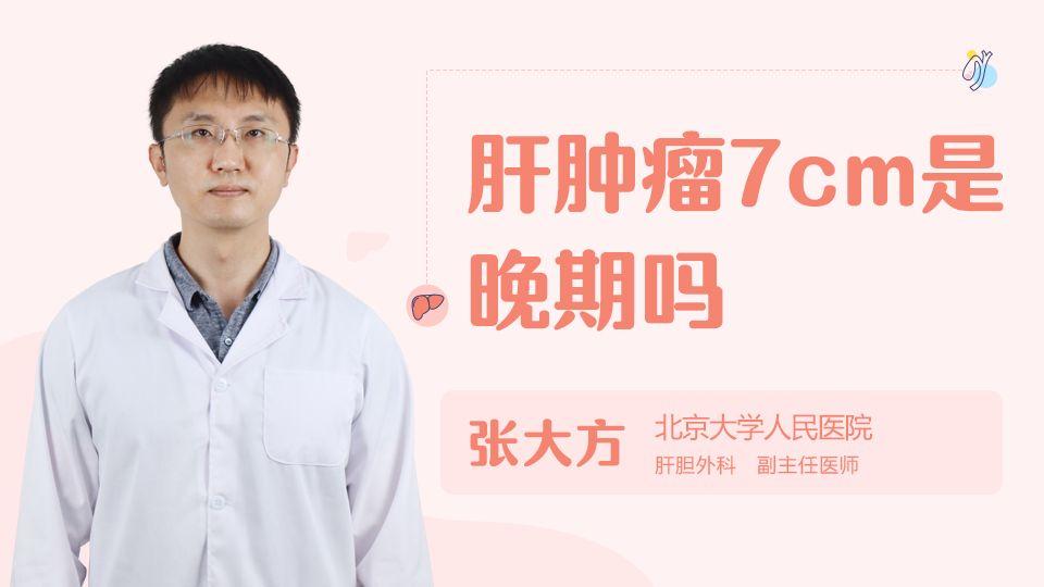肝肿瘤7cm是晚期吗