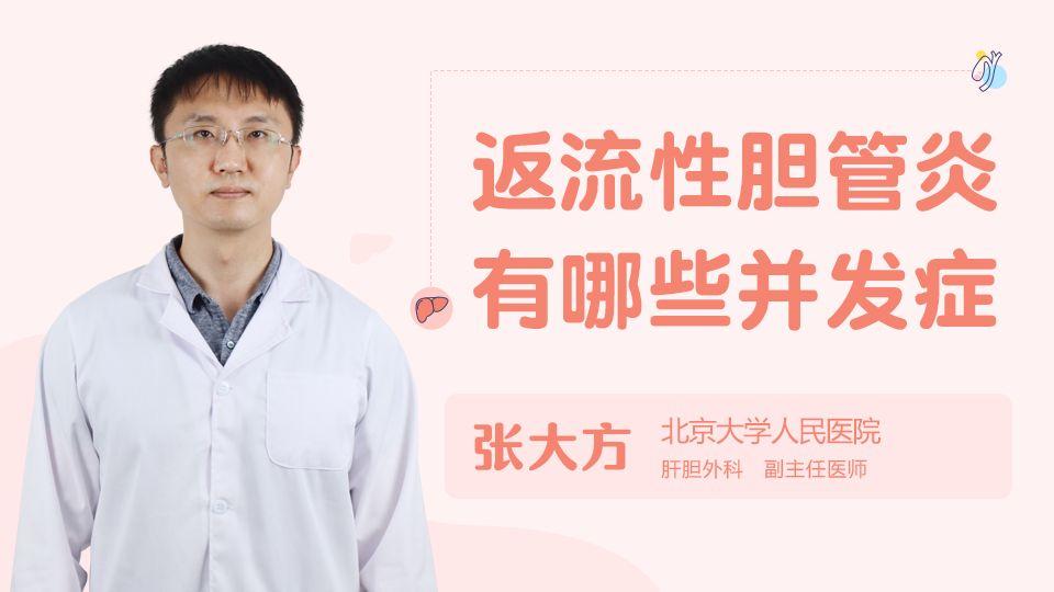 返流性胆管炎有哪些并发症