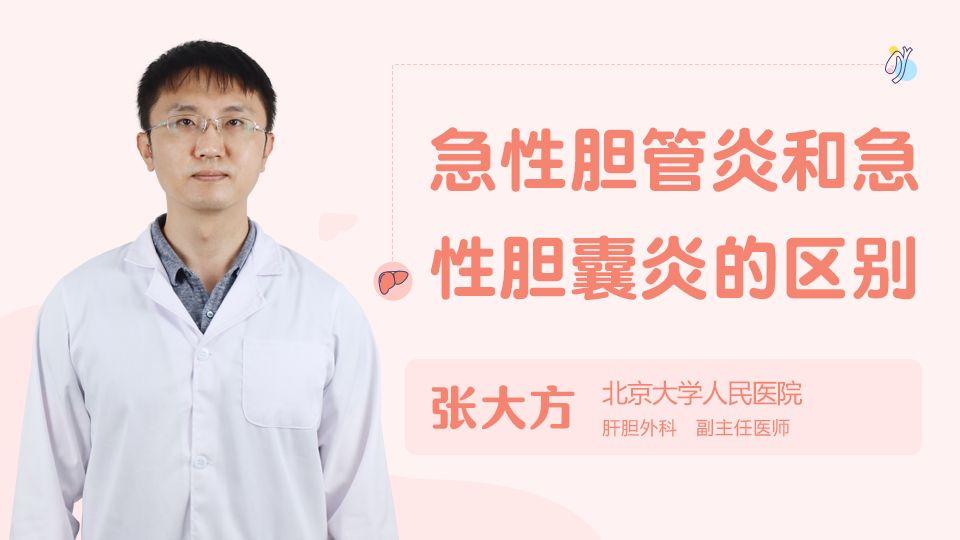 急性胆管炎和急性胆囊炎的区别