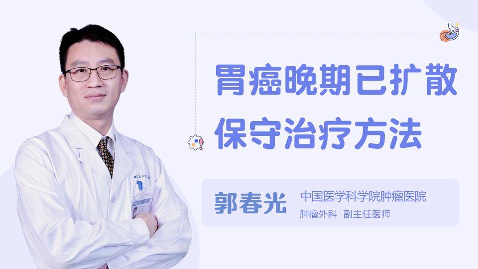 胃癌晚期已扩散保守治疗方法
