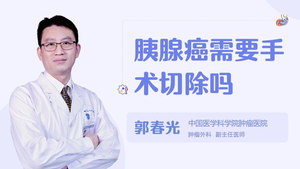 胰腺癌需要手术切除吗