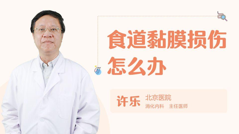 食道黏膜损伤怎么办