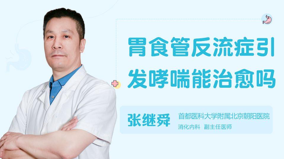 胃食管反流症引发哮喘能治愈吗