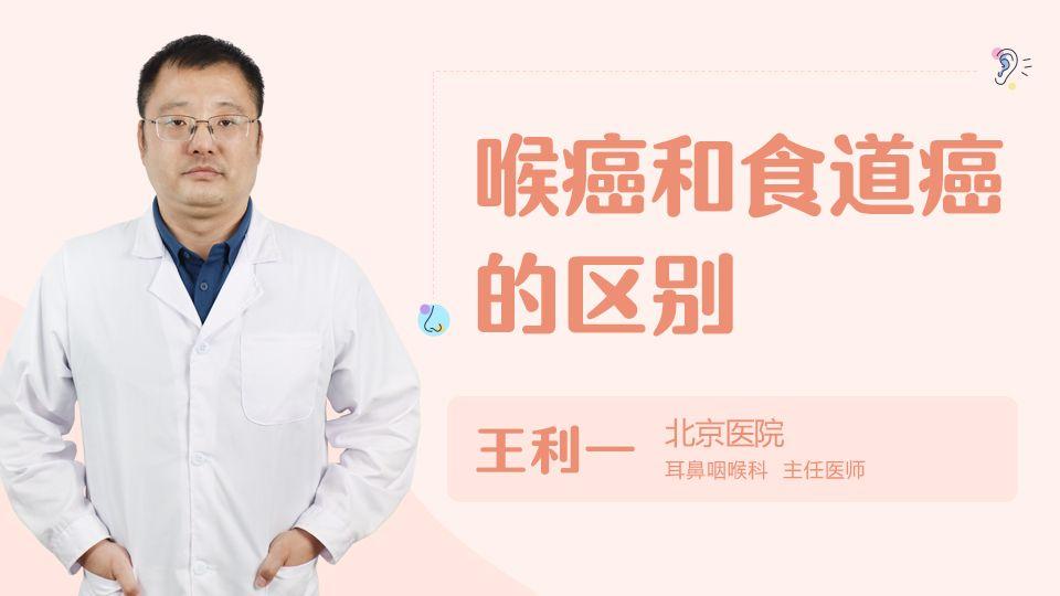 喉癌和食道癌的区别