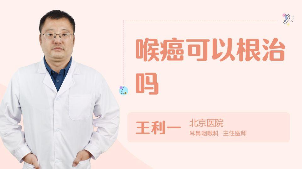 喉癌可以根治吗