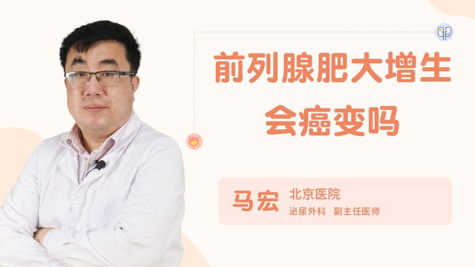 前列腺肥大增生会癌变吗