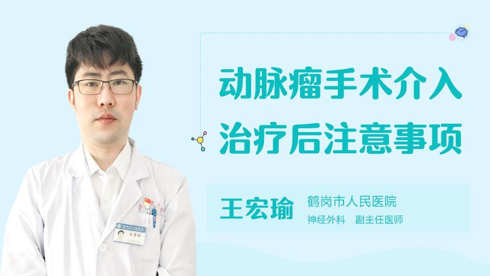 动脉瘤手术介入治疗后注意事项