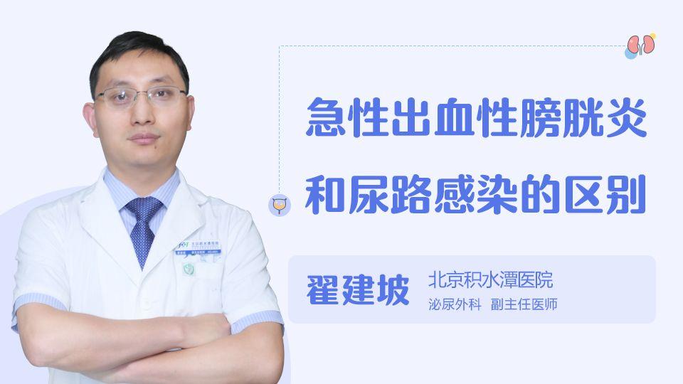 急性出血性膀胱炎和尿路感染的区别