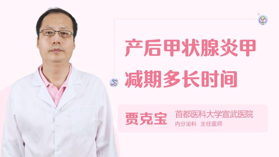 产后甲状腺炎甲减期多长时间