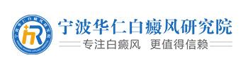 宁波华仁白癜风研究院