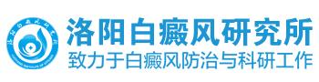 洛阳京城白癜风研究所