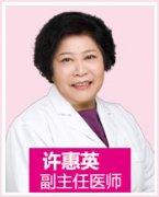 许惠英医生