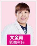文金霞医生