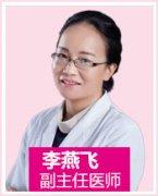 李燕飞医生