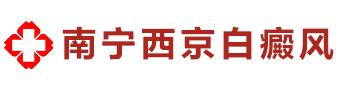 南宁西京白癜风医院